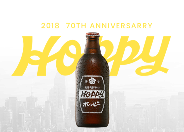 2018 70TH ANNIVERSARRY